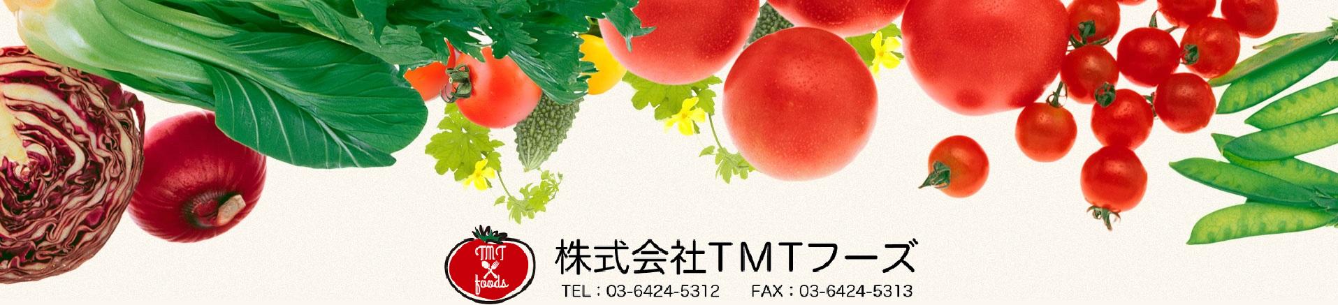 株式会社TMTフーズ