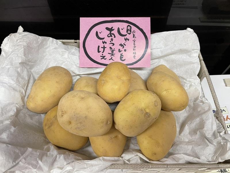 ジャガイモ【あきつ美人】