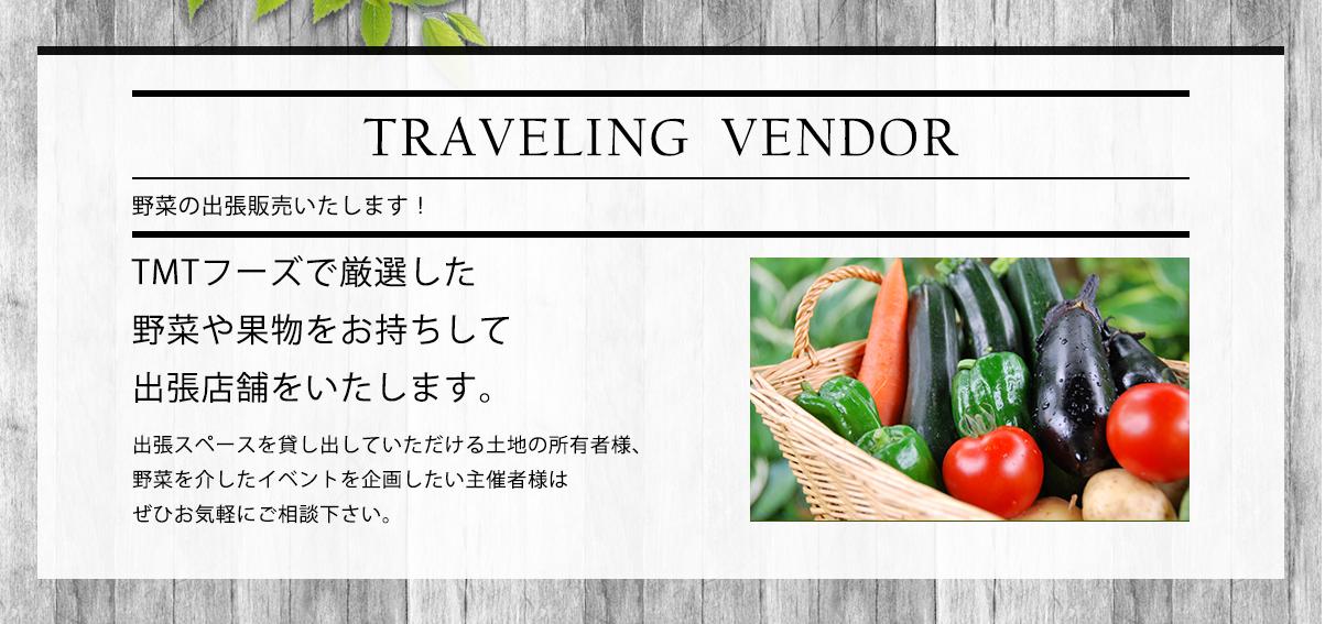 traveling vendor